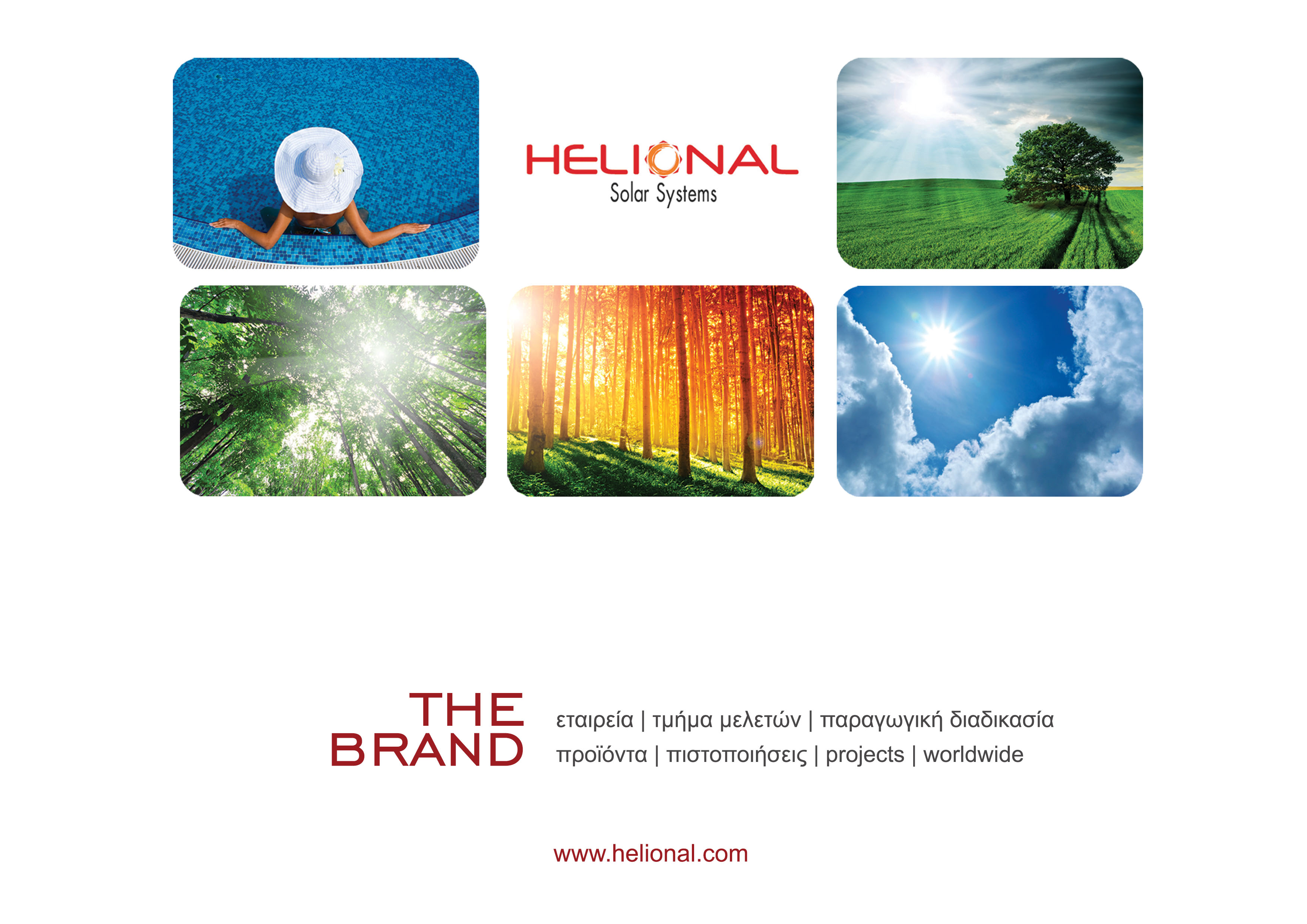 HELIONAL_εταιρία